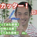 ピルカッターの口コミレビュー!!100均なんて代用品にもなりませんっっ!!!