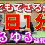 【1日1分】簡単ダイエット&猫背解消。第5弾~愛媛県四国中央市整体院すきっぷ~