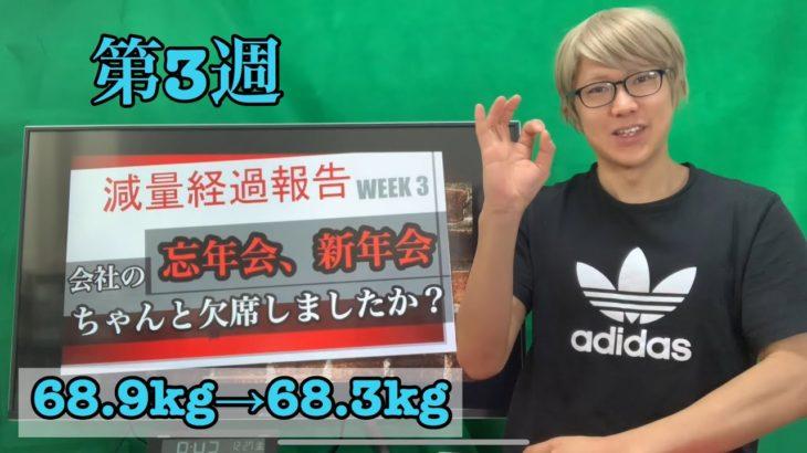 【ダイエット】減量第3週、忘年会・新年会は行くべき?【筋トレ】