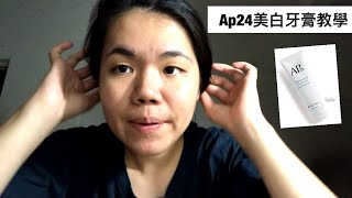 Ap24美白牙膏教學 | Ting