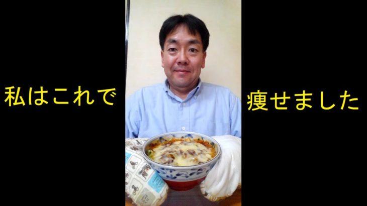【食べながら痩せるダイエット】ロカボ 豆腐グラタン【Happy Diet】