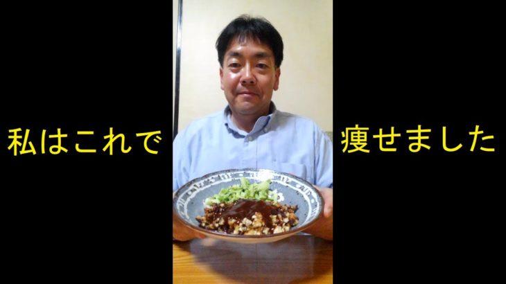 【食べながら痩せるダイエット】ロカボ 豆腐ハンバーグ【Happy Diet】
