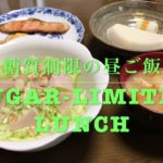 【糖質制限の昼ご飯(Sugar limited lunch)】ダイエット(diet)の食事 Friday, December 20, 2019