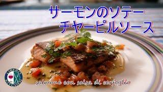 【イタリア料理の技法】サーモンのムニエル チャーピルソース salmone alla mugniaia con salsa di cerfoglio|リベロキッチン