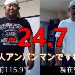 【ダイエットseason2】体重測定213日目20191220 91 2㌔