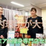 【乳酸菌と酵素がダイエットに効く!!】東戸塚セレーヌ