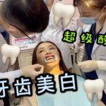 牙齿美白-化学冷光