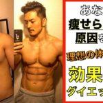 【痩せない原因を解説】簡単で効果的なダイエットの始め方を紹介します