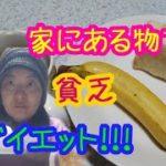 【貧乏ダイエット】たまごサンド、ゆで卵、バナナ、家にあるものでダイエット!!!