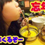 【ダイエット禁止】食べ放題で飯テロ!忘年会で大盛り上がり~♪焼肉屋で食べまくってきた【しほりみチャンネル】