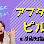 【緊急避妊】アフターピルの使い方や入手方法を徹底解説!