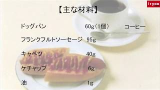 ダイエットするなら、ソーセージをちょい残し!『ホットドッグ』の食べ方