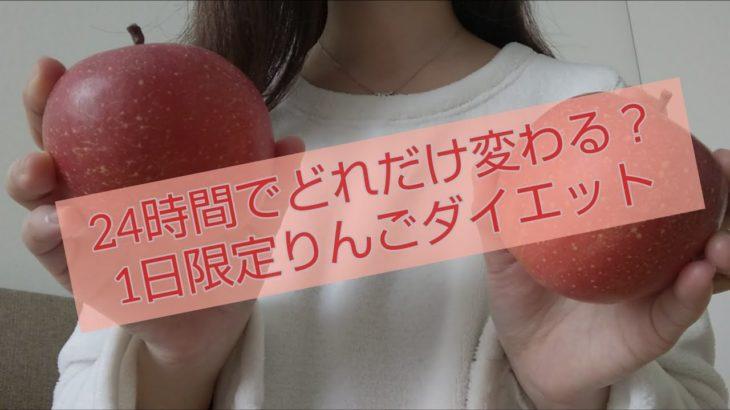 【りんごダイエット】一人暮らし営業女子の1日りんご断食