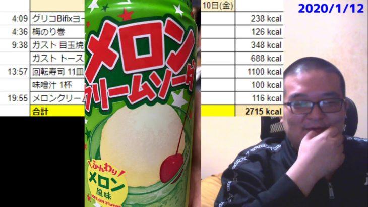 【ダイエット】129kg→71kgへの挑戦(54) 2020/01/05~2020/01/11