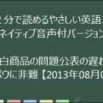 やさしい英語ニュース☆美白商品の問題公表の遅れでカネボウに非難 【2013年08月07日】