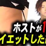2ヵ月で15キロの激やせダイエット!?【TOP1ONE】強制ダイエット企画結果発表!!