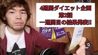 【第2話】格闘家が4週間かけてダイエットする・第一週、むくみ取り編【2日で2.3kg!!】