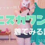 【-30kgダイエット】ミニスカワンピを着てみる記録動画【2020/1/8】