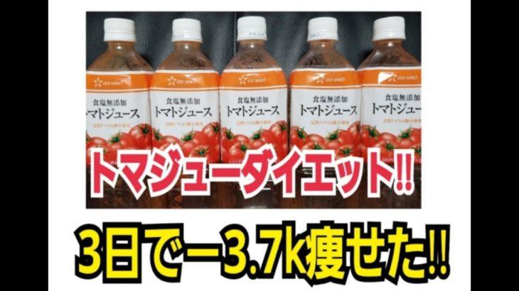 3日で-3.7㎏~トマトジュースダイエットストーリー~ドラクエ風w