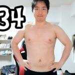 【高卒のダイエット記録#34】毎日ケトジェニック食事してたらだんだん飽きてきた(笑)