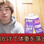 【全5話】格闘家が4週間かけてダイエットする・スタート準備編【現在70.8kg】