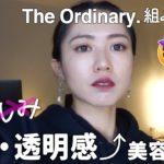 【The Ordinary組み合わせ】美白、シミ対策用の美容液