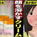 【実話】謎の美白クリームで顔が溶けてしまった…肌が剥がれ落ちても使い続けた女の末路・・・(マンガ動画)