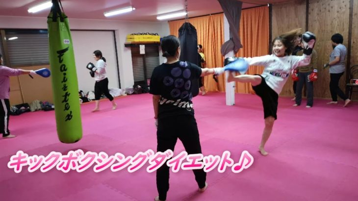 キックボクシング女子 #ダイエット #痩せる #新潟