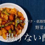 【ダイエットレシピ】高タンパク・低脂質料理!野菜たっぷり揚げない酢鶏【糖質制限・食事メニュー】
