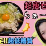 【ダイエット中の食事】沢山食べて痩せる超簡単ヘルシーレシピ♡