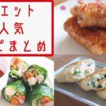 【痩せレシピ】人気レシピ動画まとめ【ダイエット】