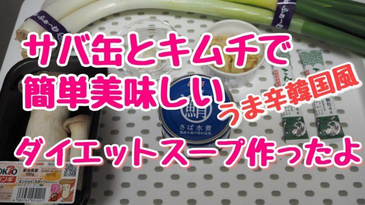 サバ缶とキムチのうま辛ダイエットスープ