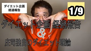 ダイエット企画 経過報告&庄司独自のダイエット理論