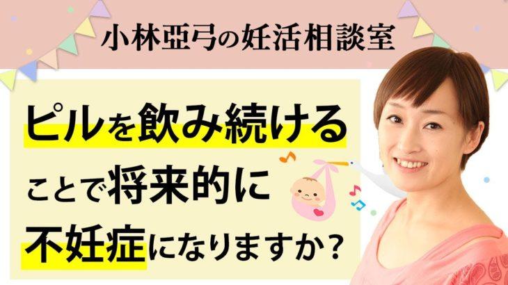 【妊活】ピルを飲み続けることで将来的に不妊症になりますか? vol.21小林亞弓の妊活相談室 楽しく妊活♪
