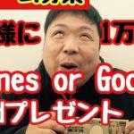 【ダイエット】1万円プレゼント!罰ゲーム大募集!