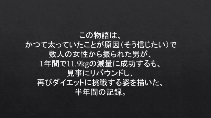 まさダイエットチャンネル 第1話