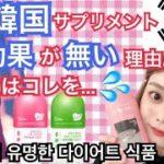 1週間ダイエットに挑戦⁉︎韓国で人気のダイエット食品って?