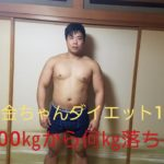 金ちゃんダイエット第1話『100㎏の男』