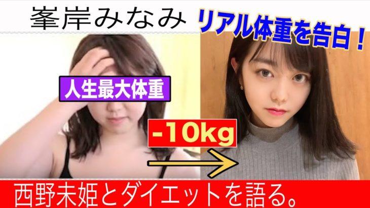 【ダイエット】私、今より10kg太ってました…【写真公開】