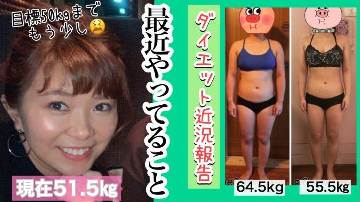 身長154㎝骨太のダイエット法☆半分以上が余談←