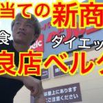 【激安】ベルク第2弾【ダイエット】新商品【減量】