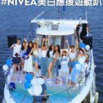 2018 #NIVEA美白應援遊艇趴