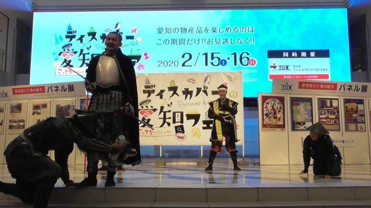 名古屋おもてなし武将隊~美白に一切効果がない~2020.2.16~2回目の陣