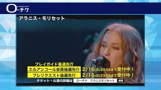 【アラニス・モリセット】『ジャグド・リトル・ピル』25周年記念ツアー開催!