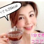 【ダイエット】甘いもの好きさんのダイエットに!簡単25kcalのココアゼリーの作り方