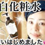 【50代】美白化粧水を、使い始めました💕✨💕✨【アラフィフ】
