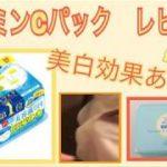 【ビタミンCパック】【レビュー】薬用美白とは!?効果あった!?コスパは!?