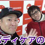 【ラジオ】ポケモンGOおじさんたちのボディケアのお話【ダイエット・肌ケア】