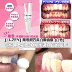 【 Li-ZEY 萊思鑽石美白潔齒儀 (白色) 】|韓國連線 | SHE GOES TO SEOUL