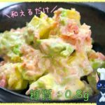【糖質制限ダイエット】5分で作れる!「アボカドとツナ缶のワサビ和え」【低糖質】Low Carb Avocado Recipe